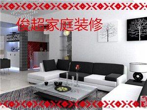 家庭装修,水电,瓷砖,批墙,吊顶等