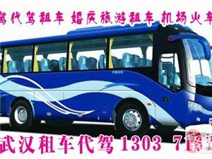 武汉长途包车去襄阳丹江口十堰,武昌租车带司机