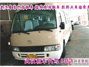 武漢商務旅游租車,別克本田奔馳商務車出租,自駕代駕