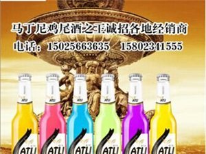 马丁尼鸡尾酒恒爱果汁诚招重庆各区县经销商