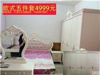 全新欧式家具五件套特价4999元