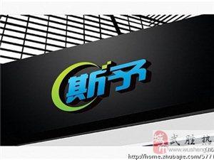 武胜斯予电子商务有限公司