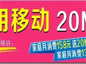 庆祝国庆   中国移动20M光宽带0元送