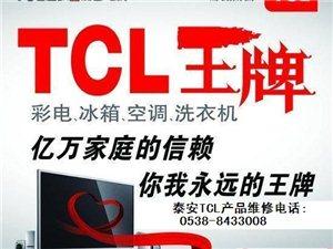 泰安市TCL电视、海信、创维电视、康佳电视维修中心