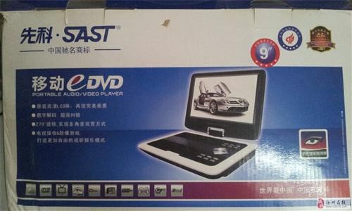 移动DVD便携evd168元