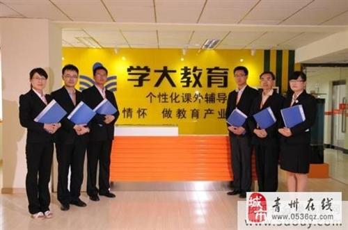 青州市学大教育培训学校有限公司