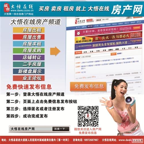 湖北领袖广告传媒有限公司大悟分公司
