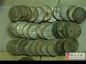 高价回收银元求购银币