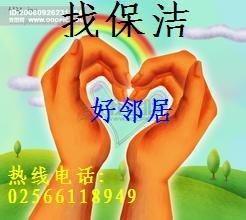 南京玄武門模范馬路保潔公司長期提供各種保潔墻壁粉刷