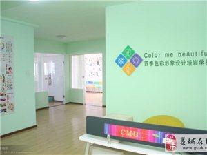 石家莊四季色彩教育培訓——色彩顧問