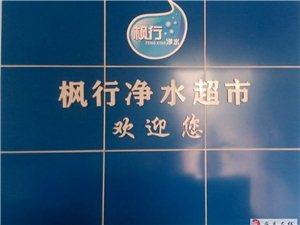 唐县净水机加盟分销