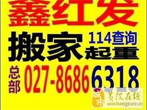 盘龙城搬家 汉口北搬家 认准鑫红发搬家有限公司