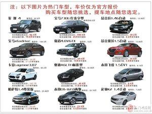 0首付购车,车价全险购置税,一起贷