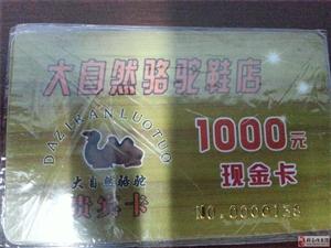 """出售""""大自然骆驼""""代金卡一张面值1000元600卖"""