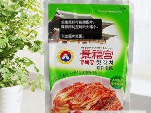 景福宫韩国泡菜聊城地区代理销售