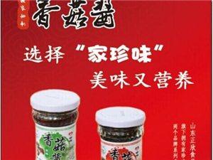 诚招河南地区香菇酱代理
