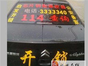 兗州啟發開鎖公司−−汽車解碼里程調校