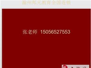 滁州哪有英语口语培训班学英语到邦元教育