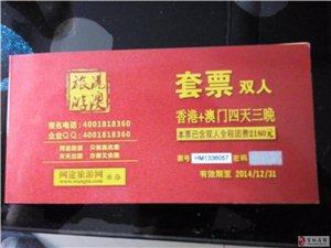 低价转让旅行社旅游票