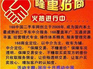 各省市首家加盟免费168中国二手车网