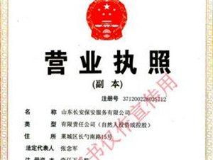 山东长安保安: 分公司合作招商加盟