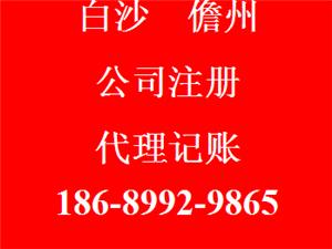 代理白沙汽車租賃公司注冊、代辦汽車租賃公