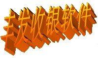 丰发收银软件火热招商中。。。。