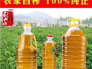 農家自產古法小榨純正物理壓榨濃香一級食用油花生油
