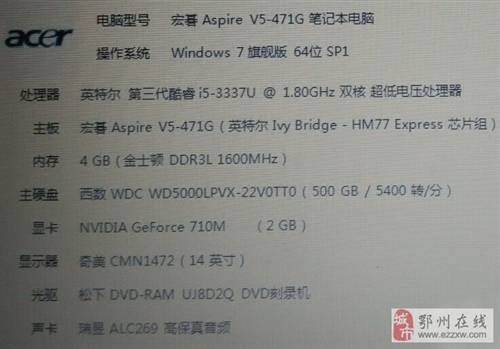 出售高配的宏基笔记本 三代酷睿I5