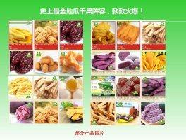 薯立方休�e食品