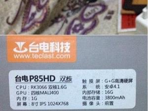 台电P85HD(16G)急需用钱