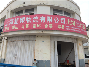 六安超銀物流,提供金寨到上海往返運輸服務