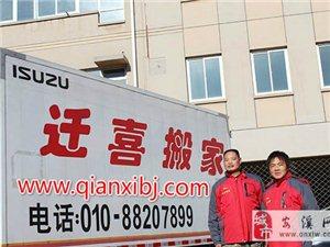 迁喜搬家公司让客户省心的搬家公司