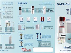 韓國世韓凈水設備
