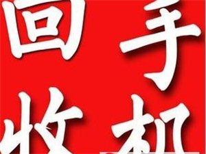 武汉专业批发苹果手机武汉回收各品牌二手手机以旧换新