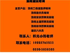 滁州造价员培训