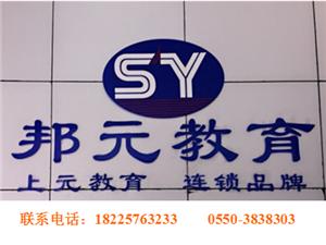 滁州韩语培训