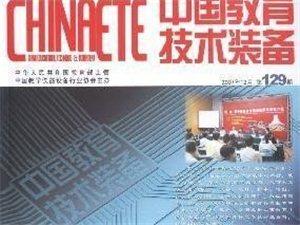 《中国教育技术装备》教育部主管约稿