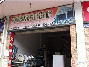 修理彩電、冰箱、空調、洗衣機