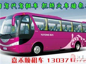 汉口火车站租车包车,武昌火车站高铁站包?#21040;?#36865;