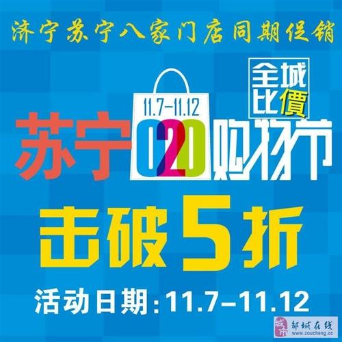 鄒城蘇寧電器020購物節