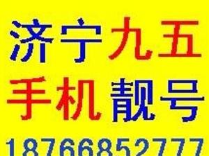 济宁九五手机靓号(手机号出售回收)济宁手机号码(