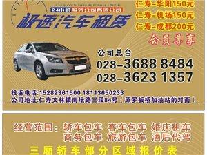仁寿.极速汽车租赁【各类包车、婚车、代驾】
