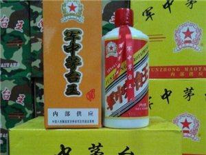 軍中茅臺王酒,數量有限,速速搶購