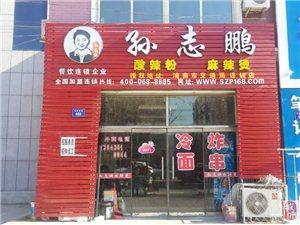 孫志鵬旺旺旺店出兌