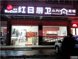 小刘橱柜-红日厨卫诚招代理商