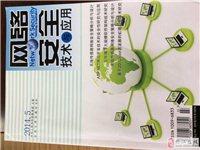 出手期刊网络安全技术与应用2014年1月至9月刊