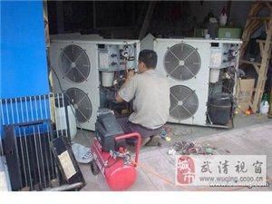 武清空调维修,移机充氟,收售二手空调