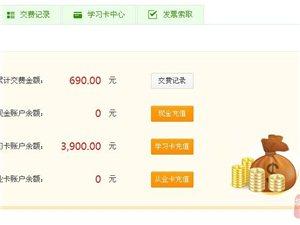 中華會計網校面值3900元的學習卡