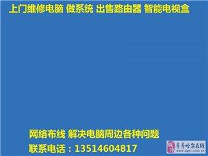 齊齊哈爾電腦維修13514604817